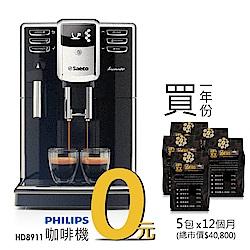飛利浦 Saeco Incanto 全自動義式咖啡機