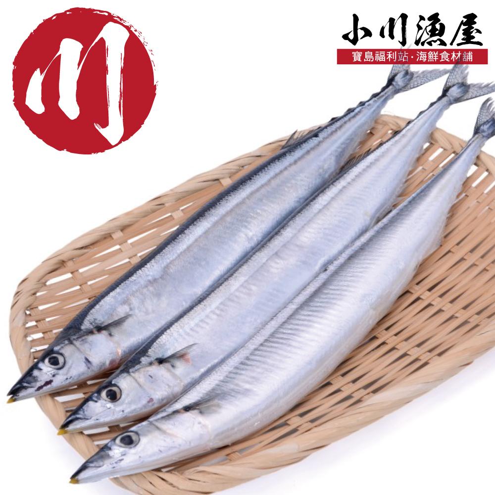 小川漁屋  銷日等級特號秋刀2包(300~500G/3尾/包)