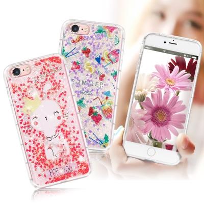 AISURE iPhone 7 / i7 4.7吋 歡樂夏日流沙防摔保護殼