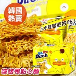 韓國POPO DUCK啵啵鴨(小鴨麵)30包盒裝