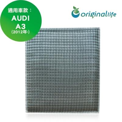 Original Life 奧迪AUDI A3 (2012年~)車用冷氣淨化濾網 可水洗