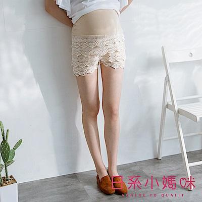 日系小媽咪孕婦裝-孕婦褲~布蕾絲層次感短褲 (共二色)