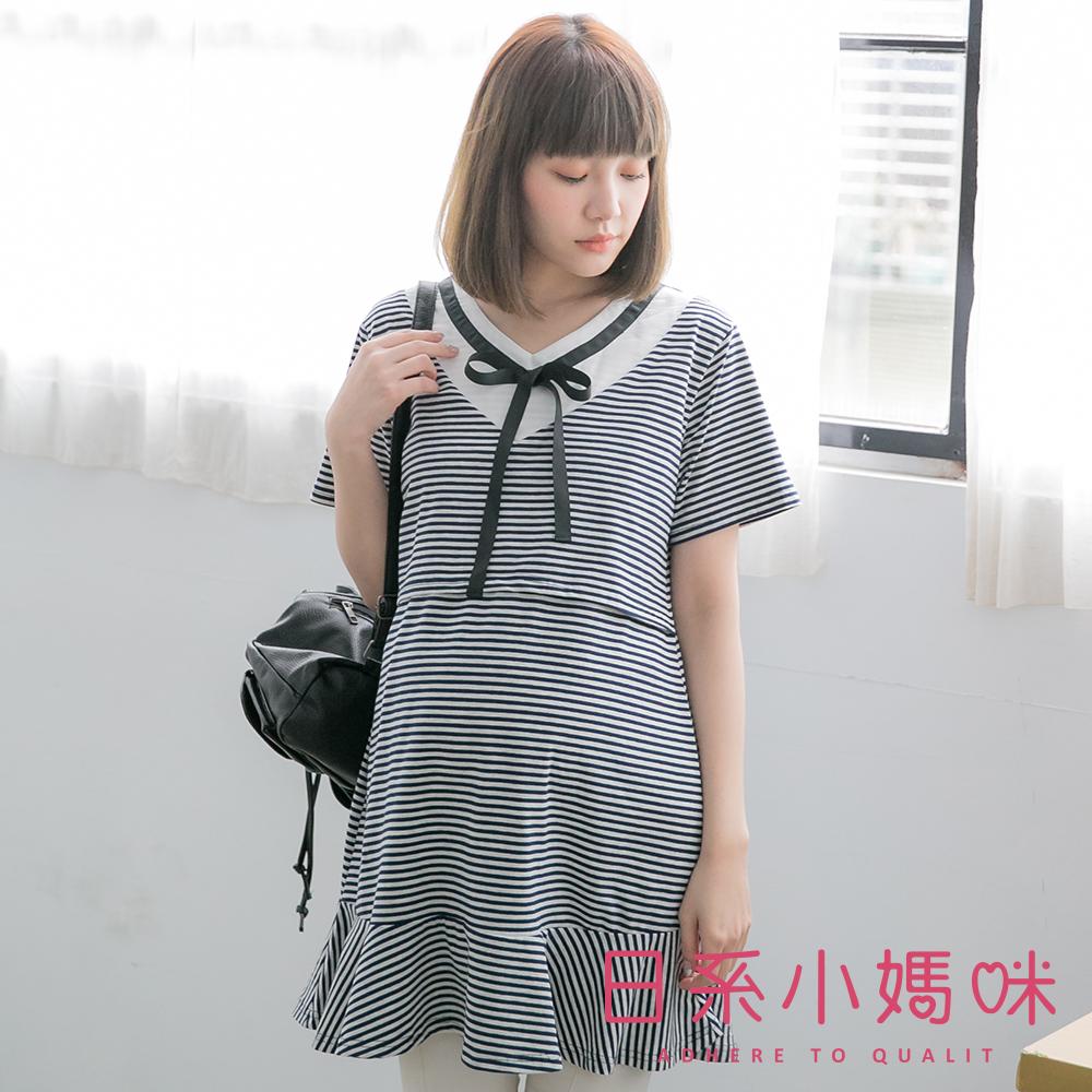 日系小媽咪孕婦裝-哺乳衣~緞帶V領條紋魚尾裙襬洋裝 (共三色)