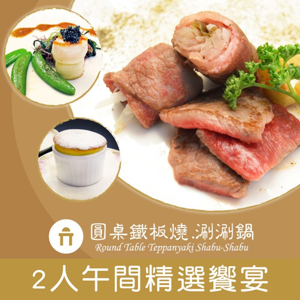 (台北)圓桌鐵板燒涮涮鍋2人午間精選饗宴(鐵板燒)
