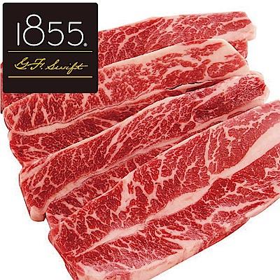 豪鮮牛肉  1855安格斯PRIME頂級無骨牛小排12片(200G+-10%/片)