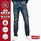 Levis 男款 511低腰修身窄管牛仔長褲 WarmJeans保暖機能