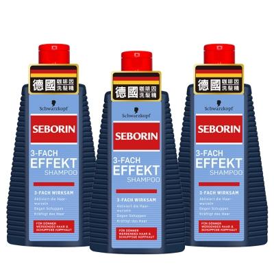 施華蔻 Seborin三效咖啡因抗屑洗髮露(無矽靈)250ml三入組