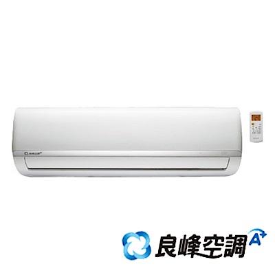 良峰  6 - 8 坪變頻冷暖分離式FXO-M 412 HF/FXI-M 412 HF
