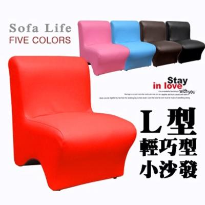 Mr. chair 時尚美型-單人小沙發  5色可選