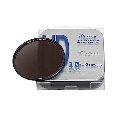 Daisee X-LR DMC 82mm ND16減光鏡