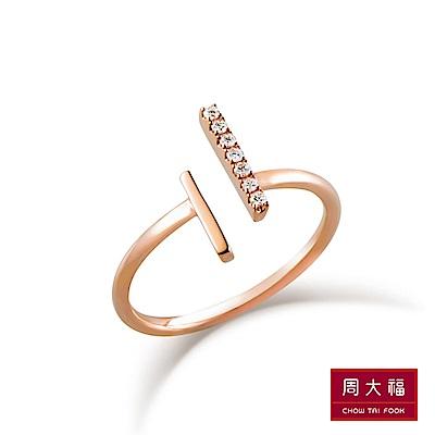 周大福 小心意系列 個性時尚線形玫瑰金鑽戒(港圍13)