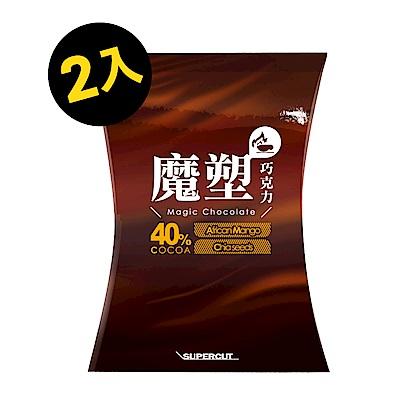 SUPERCUT塑魔纖 魔塑巧克力1盒(2包/盒)