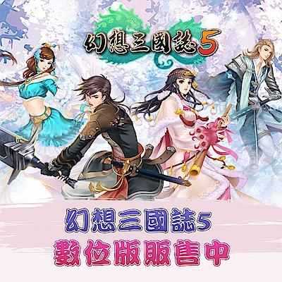 幻想三國誌5數位版