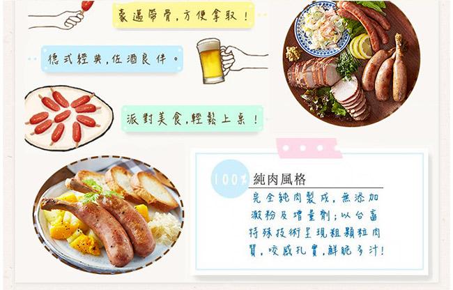 極鮮配888任選 米其林10入帶骨德式香腸 (750g±10%/1包10入)-1包