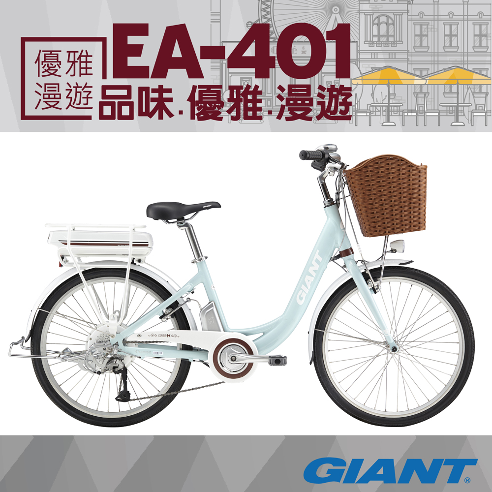 GIANT EA401最佳通勤電動車三色