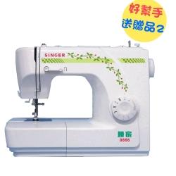 勝家(超值2贈品)縫紉機-0866