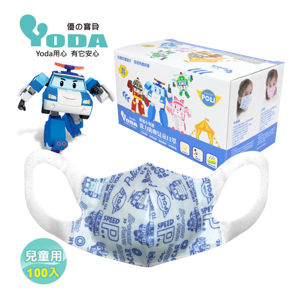 YoDa 波力3D立體防塵兒童口罩(100入) - POLI