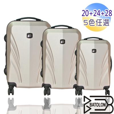 BATOLON寶龍 20+24+28吋 王者之翼ABS輕硬殼箱/旅行箱/行李箱