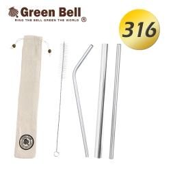 GREEN BELL綠貝 頂級316不鏽鋼環保吸管超值四入組