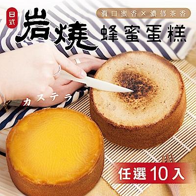 【巴特里】岩燒蜂蜜、伯爵奶酥蛋糕 任選10盒