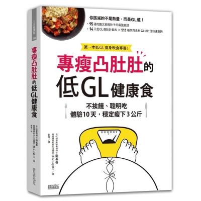 專瘦凸肚肚的低GL健康食