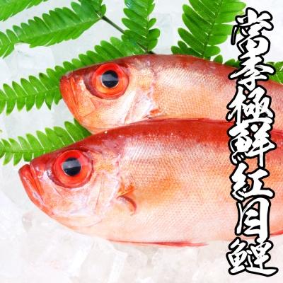 【海鮮王】當季極鮮紅目鰱 * 2 包組( 2 尾/包)( 140 g± 10 %/尾)