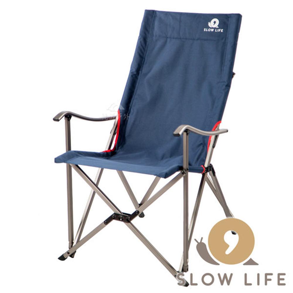 SLOW LIFE大川庭園休閒椅鋁合金摺疊椅藍P17734