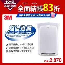 3M 淨呼吸超濾淨型空氣