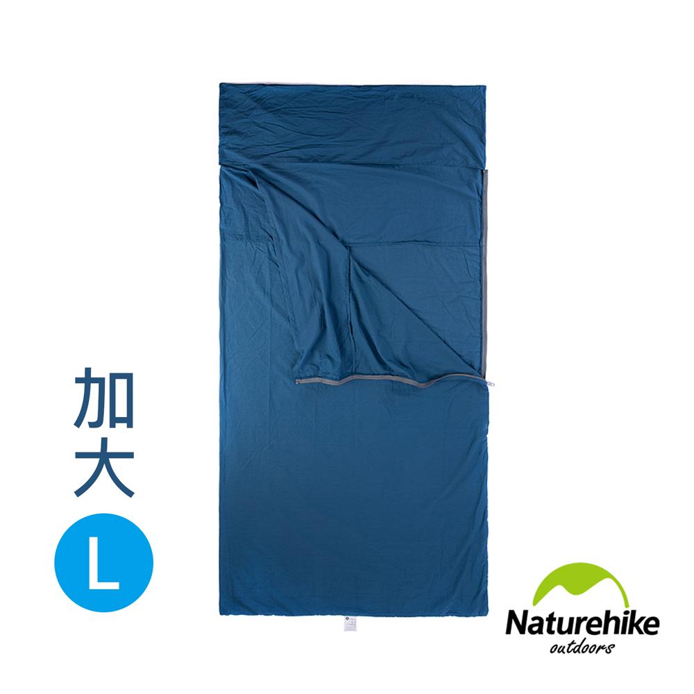 Naturehike 戶外便攜100%純棉旅行可拼接睡袋內套 加大型 深藍-急