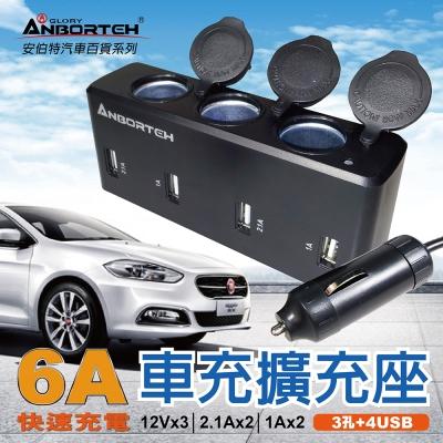 安伯特 車充擴充座(3孔+4USB)大電流6A快速充電-適用平板 手機 PSP MP3