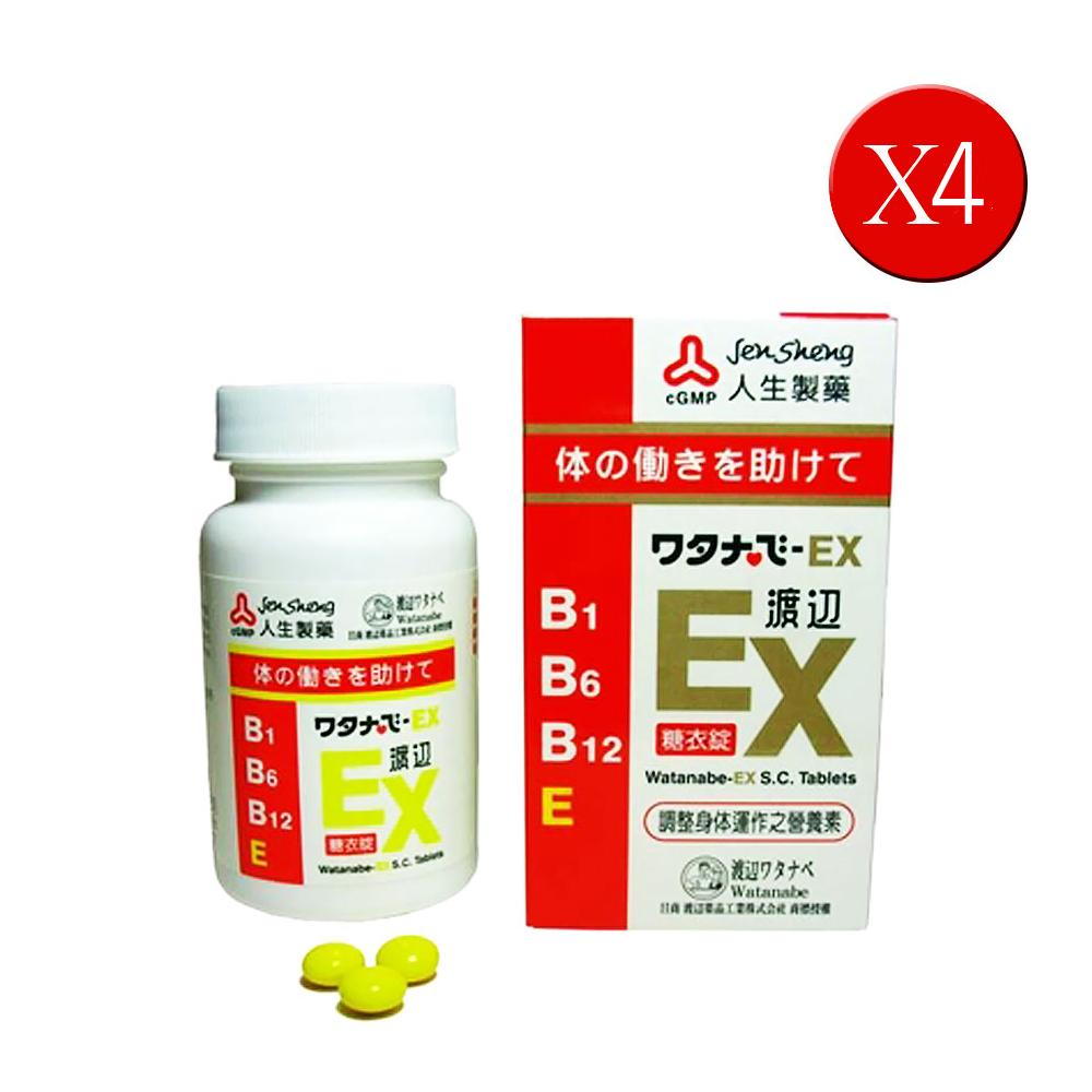 渡邊 EX糖衣錠(141錠/瓶)4入組
