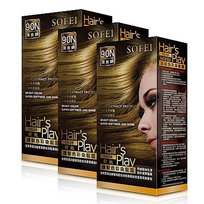 舒妃SOFEI 膠原蛋白添加Hairs Play護髮色彩染髮霜(90N淺金銅)3入組