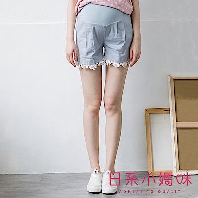 日系小媽咪孕婦裝-孕婦褲~褲管拼接蕾絲棉麻短褲 M-XL (共二色)