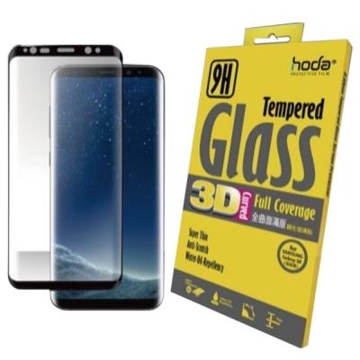 hoda 三星S8 PLUS 3D全曲面滿版鋼化玻璃螢幕保護貼