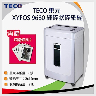 TECO 東元 XYFOS 9680 細碎狀碎紙機