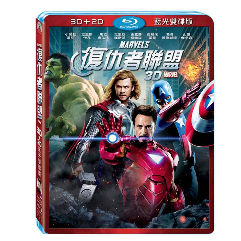 復仇者聯盟  The Avengers  ( 3D+2D 雙碟版 )  藍光 BD