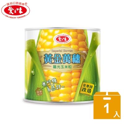 愛之味 黃金萬穗陽光玉米粒(340g)