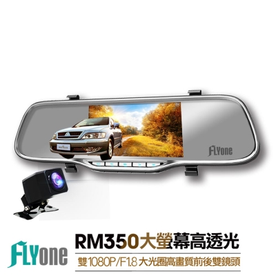 FLYone RM350 7玻400萬畫素/雙1080P後視鏡行車記錄器 @ Y!購物