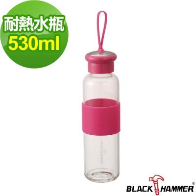 BLACK HAMMER  鉑金優遊耐熱玻璃水瓶 530ml-桃紅