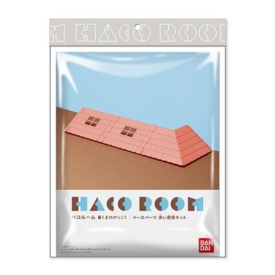 BANDAI 組裝模型 Haco Room 小熊學校 紅色屋頂組