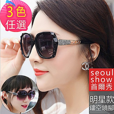 seoul show首爾秀 鑽石紋大框太陽眼鏡UV400墨鏡 9827
