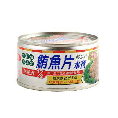 遠洋 銀色鮪魚片-水煮(185gx3入)