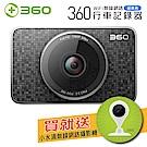 360科技 WIFI無線網路行車記錄器 J511C 送D603無線網路攝影機($1488)