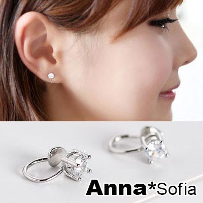 AnnaSofia 閃亮小單鑽 耳骨夾耳釦耳夾(銀系)
