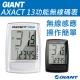 GIANT AXACT 13W 自行車無線碼錶 product thumbnail 1