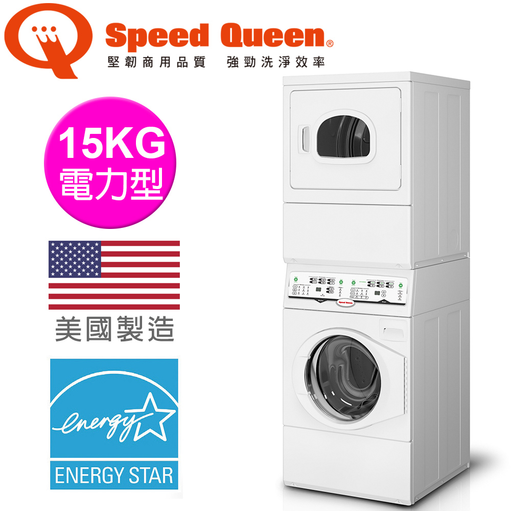 (美國原裝)Speed Queen 15KG旗艦疊立式洗乾衣機(電力) LTEE5ASP