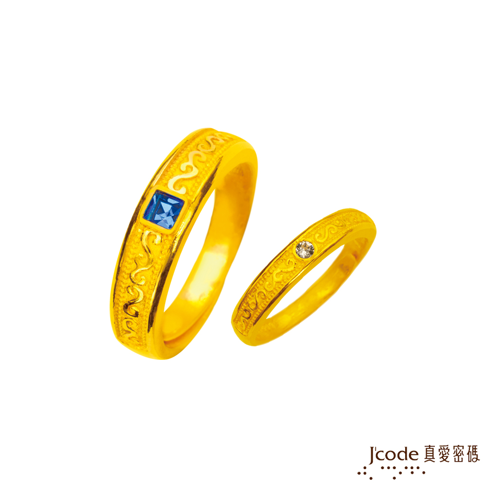J'code真愛密碼金飾 世紀之戀黃金成對戒指