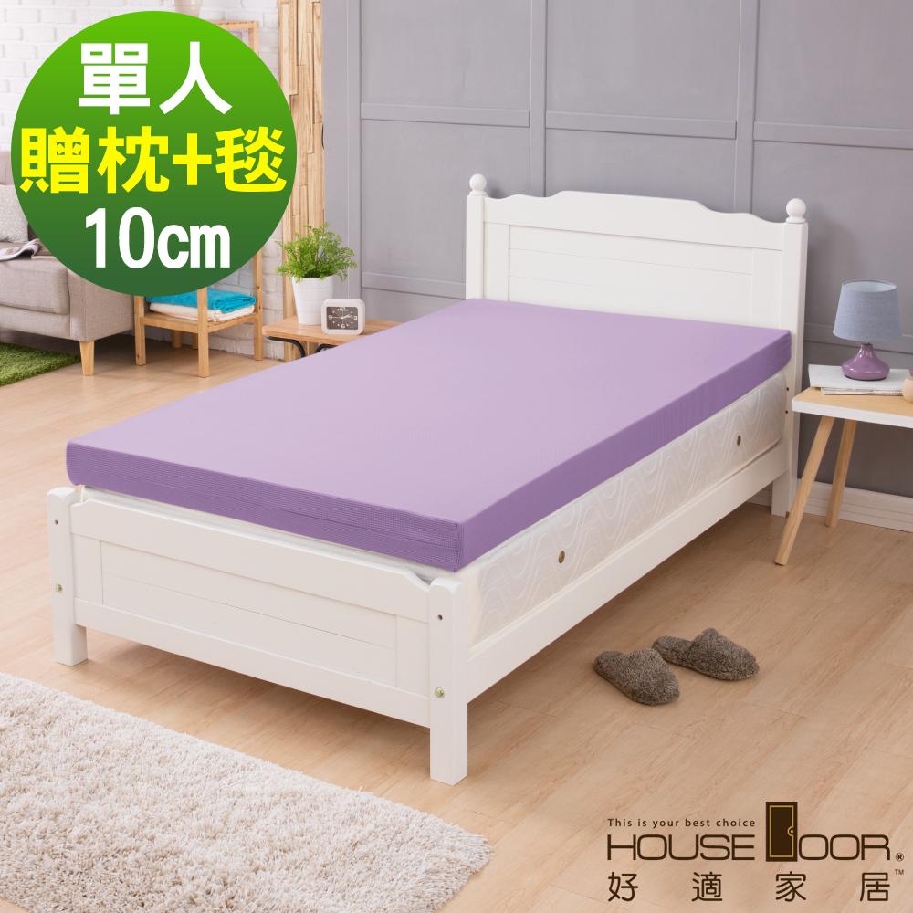 HouseDoor 吸濕排濕布 平面型10cm竹炭記憶床墊全能組-單人3尺