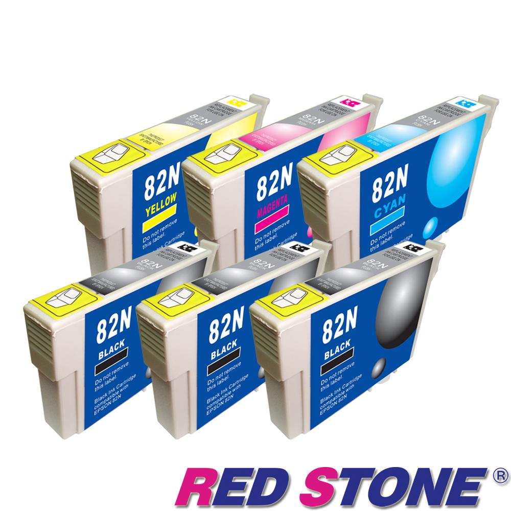RED STONE for EPSON 82N墨水匣(三黑三彩)優惠組