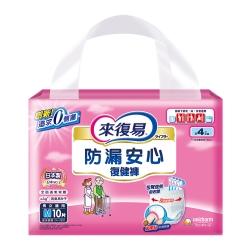 來復易 防漏安心復健褲(M)(10片 x 4包/箱)